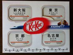 Photo - KitKat Tokaido Shinkansen Box