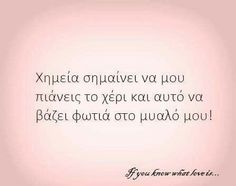 Greece Quotes, What Is Love, Love You, Best Quotes, Love Quotes, Feelings Chart, Feeling Loved Quotes, Philosophy, Lyrics