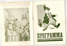 soviet circus USSR in regional town Tchelyabinsk - circus program 1956 year . CLOWN PENCIL KARANDASH and dog Scottish Terrier BLOT KLYAKSA