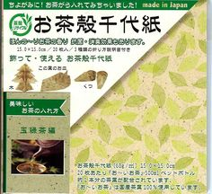 Origami Paper Monster - Green Tea Paper with Leaf Print (15 cm, 20 sheets), $5.99 (http://www.origamipapermonster.com/green-tea-paper-with-leaf-print-15-cm-20-sheets/)