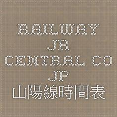 railway.jr-central.co.jp 山陽線時間表
