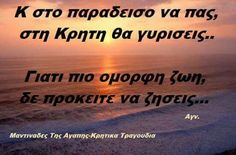 True Words, Lyrics, Thoughts, Quotes, Crafts, Diy, Greek, Crete, Quotations