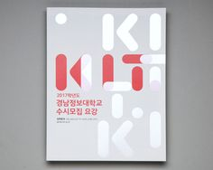 디자인 전문 회사 굳디자인연구소 Book Design Layout, Poster Design, Book Cover Design, Brochure Cover, Brochure Design, Branding Design, Id Design, Print Design, Graphic Design