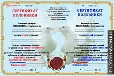 Грамоты, дипломы, благодарности, подарочные сертификаты - Фотошаблоны. Шаблоны для фотошопа, скачать бесплатно