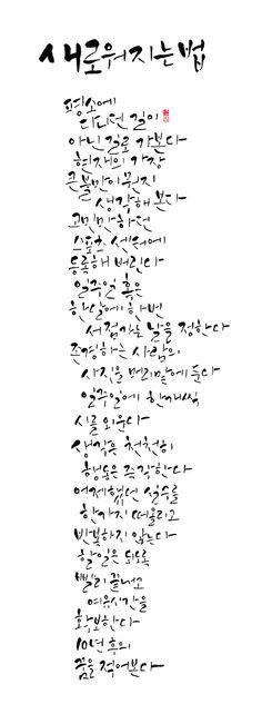 calligraphy_새로워지는 법