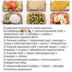 6 идей полезных бутербродов