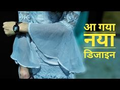 फुल घेर वाली आसतीन / Full circular Sleeves kataria sister - YouTube Sari Blouse Designs, Designer Blouse Patterns, Kurti Neck Designs, Dress Sewing Patterns, Sleeve Designs, Pattern Sewing, Neck Pattern, Kurti Sleeves Design, Sleeves Designs For Dresses