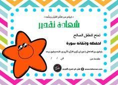 Islamic Books For Kids, Islam For Kids, Ramadan Activities, Activities For Kids, Teaching Kids Respect, School Border, Arabic Alphabet For Kids, Arabic Lessons, Kids Vector