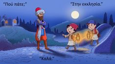 "On the occasion of the celebration of Greek Independence Day on March we have created a new short story video called ""Το Κρυφό Σχολειό"". Children will . Greek Independence, Greek Language, Greek History, Story Video, Working With Children, Short Stories, Fun, Funny"