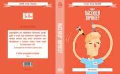 Fake Book Covers by Denis Disia, via Behance