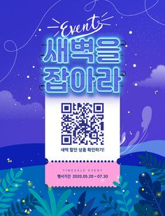 웹·모바일 - 클립아트코리아 :: 통로이미지(주) Event Banner, Web Banner, Page Design, Web Design, Layout Design, Typo Design, Typography Design, App Icon Design, Promotional Design