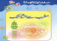 Maghrab Sey Isha Tak is another book by Ashfaq Ahmed Khan, its about to teach and guide Muslim Kids in an easy way. There color images, cartoons in these pages will generate much interest and hobby to learn and love books. This book is last book of the set of 6 books for the time table and schedule of Muslims. In the following book your kids will learn how and why the offering prayer in Mosque is great act by the order of Prophet PBUH and that our belove prophet pbuh said to sleep after Isha. T