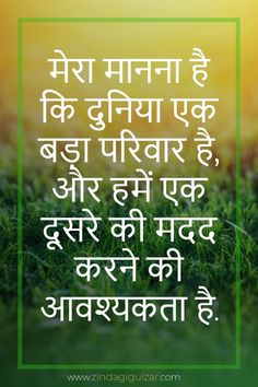 Quotes On Family In Hindi Happy Family Quotes, Bare Men, Take A Hint, Barbara Bush, Family Meaning, Pope John, Status Hindi, Human Connection, Family Love