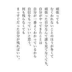 カフカさんはInstagramを利用しています:「🍀 ♢ ♢ ♢ ♢ . . #言葉#自信 #自分 #気持ち」 Life Lesson Quotes, Life Lessons, Japanese Quotes, Like Quotes, Meaningful Life, Favorite Words, Study Motivation, Powerful Words, Proverbs