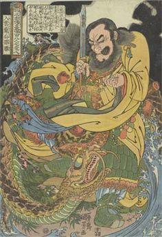 太田記念美術館・ 国芳は「通俗水滸伝」のヒットで人気絵師となりました。水滸伝のヒットがなければ、あの骸骨や猫の絵も制作されなかったかもしれません。水滸伝は国芳の原点なのです。こちらは道術使い(北方水滸伝では致死軍を率いる)の公孫勝