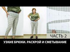 Узкие брюки в клеточку Моделирование от основы Примерка Часть 2 Выкройка узких брюк своими руками - YouTube