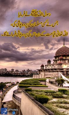 """Islamic Republic of Pakistan Using #MobileApp """"#Photex"""", you can create custom #designs/posts & writing text (#Urdu or #English)over images/designs... Its free available on Google play Install it: goo.gl/rXPAuC Hadees Mubarak, Imam Ali Quotes, Islamic Quotes, Google Play, Pakistan, Custom Design, English, Posts, Writing"""