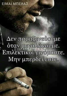 Motivational Quotes, Inspirational Quotes, Text Quotes, Greek Quotes, Life Is Good, Believe, Life Quotes, Spirituality, Wisdom