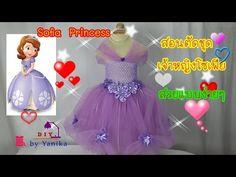 sofia princess Tutu dress สอนตัดชุดเจ้าหญิงโซเฟียแบบง่ายๆ - YouTube