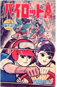 Pilot Ace, the comic which laid the groundwork for Mach Go Go Go. Art Vintage, Vintage Cartoon, Cartoon Art, Speed Racer Car, Nostalgic Music, Japanese Poster Design, Comic Book Characters, Concept Cars, Comic Art