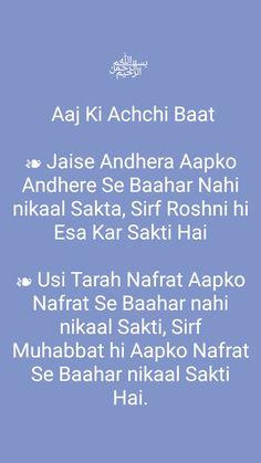 Allah Quotes, Urdu Quotes, Quotations, Best Quotes, Qoutes, Life Quotes, Quran Quotes Inspirational, Islamic Quotes, Alhamdulillah
