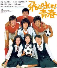 Showa Era, Showa Period, Drama Tv Shows, The Wedding Singer, Retro Advertising, Television Program, Old Tv, Tv On The Radio, Old Movies
