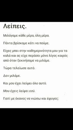 Mood Quotes, True Quotes, Funny Quotes, Qoutes, Greece Quotes, Stop Hurting Me, Heartbreaking Quotes, Feelings Chart, Greek Words