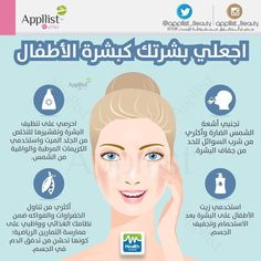 Beauty Care, Beauty Skin, Beauty Makeup, Beauty Habits, Skin Mask, Beauty Recipe, Health And Beauty Tips, Body Care, Masks