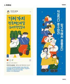 Kids Graphic Design, Graphic Design Posters, Japanese Illustration, Illustration Art, Diversity Poster, Standee Design, Kids Packaging, Korean Design, Album Cover Design