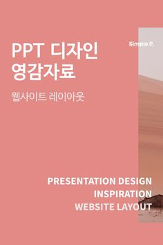 PPT 디자인 영감 자료: 웹사이트 레이아웃 - SIMPLE P. Creative Presentation Ideas, Presentation Design, Website Design Layout, Layout Design, Ppt Design, Graphic Design, Ppt Template, Templates, Information Graphics