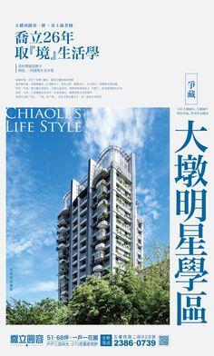 房地產報紙稿 Real Estate Advertising, Real Estate Ads, Real Estate Flyers, Real Estate Marketing, 2d Design, Graphic Design, Property Ad, Company Brochure, Japan Design