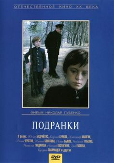 Podranki (1977)