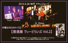 September 28 (Mon) to Kobe Chicken George Monday I know! [Tavern De~i-drive Vol.2] D_Drive Guest: Ishiguro Akira OA: ShuN  http:. // www Geocities.Jp/lucky_d_drive/ Page006.Html ...