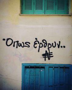 Λες και μπορούμε αλλιώς... #greekquotes #greek_post #ελληνικα #στιχακια #γκρικ #γρεεκ #edita
