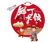 鲜丁水饺包装设计
