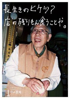 【大阪の傑作】文の里商店街の斬新すぎるポスター15枚