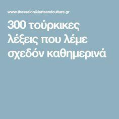 300 τούρκικες λέξεις που λέμε σχεδόν καθημερινά Random, Casual