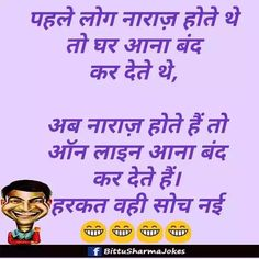 Funny Chat, Funny Jokes In Hindi, Love Quotes, Funny Quotes, Funny Bunnies, Smileys, Varanasi, Fun Facts, Tv Shows