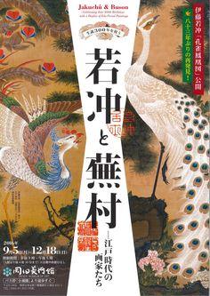 ―生誕300年記念― 若冲と蕪村 江戸時代の画家たち