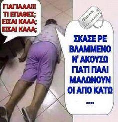 Humor Quotes, Funny Jokes, Greek, Memes, Enterprise Application Integration, Mood Quotes, Hilarious Quotes, Husky Jokes, Meme