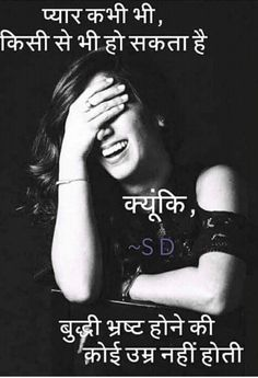 Best Picture For choose Happiness Quotes For Your Taste You are looking for something, and it is going to tell you exactly what you are looking for, and you didn't find that picture. Facts Of Life Quotes, Hindi Quotes On Life, Motivational Quotes In Hindi, Truth Quotes, Inspirational Quotes, Friendship Quotes, Dear Diary Quotes, Mom Quotes, Happy Quotes