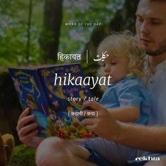 Urdu Words With Meaning, Hindi Words, Urdu Love Words, New Words, Cool Words, Single Word Quotes, One Word Quotes, Meant To Be Quotes, Words For Writers