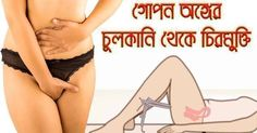 www.pinterest.com | Bangla Health Diggo | Pinterest