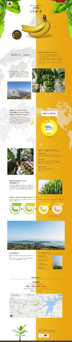 日本産バナナ WEBデザイナーさん必見!ランディングページのデザイン参考に(シンプル系)