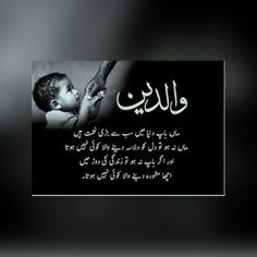 Urdu Quotes About Parents - Parents Quotes In Urdu - Urdu Thoughts Inspirational Quotes In Urdu, Urdu Quotes Images, Urdu Funny Quotes, Poetry Quotes In Urdu, Cute Funny Quotes, Islamic Love Quotes, My Mom Quotes, Love My Parents Quotes, Ali Quotes