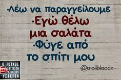 get out Sarcastic Humor, Sarcasm, Best Quotes, Funny Quotes, Word 2, Greek Quotes, English Quotes, Funny Facts, True Words