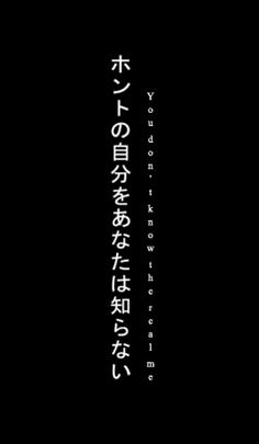 Get Latest Black Wallpaper for iPhone 2019 Words Wallpaper, Black Wallpaper Iphone, Sad Wallpaper, Wallpaper Quotes, Japanese Wallpaper Iphone, Latest Wallpaper, Chinese Wallpaper, Japanese Quotes, Japanese Phrases