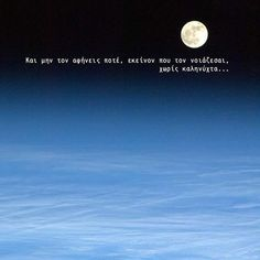 Καληνύχτα Greek Quotes, Cnc Router, Good Night, Poems, Around The Worlds, Boyfriend, Facts, Instagram, Cnc Milling Machine