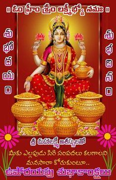 Ganesha Pictures, Good Morning Wallpaper, South Indian Film, Goddess Lakshmi, Religion, Wonder Woman, Superhero, Wise Quotes, Morning Quotes