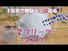 【5サイズ無料型紙】超簡単!フィルターを挟められる!まつ毛カールキープ!メガネが曇らない!1枚布で無駄なく作れる「2プリーツマスク」DIY REUSABLE FACE MASK WITH FILTER - YouTube New Details, The Creator, Diy And Crafts, Crochet Hats, Sewing, Handmade, Personal Care, Craft Ideas, Eyes